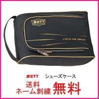 ZETT(ゼット) シューズケース BA147 送料無料 野球用品 収納 ケース ネーム刺繍無料