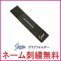 久保田スラッガー グラブホルダー C-606 ネーム刺繍無料 グラブバンド フォルダー