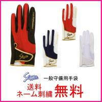 久保田スラッガー 一般守備用手袋 片手用 S-1 送料無料 グローブ ネーム刺繍無料