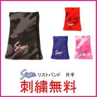 久保田スラッガー リストバンド S-36 片手 野球用品 刺繍無料