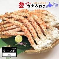 カニ かに 蟹 タラバガニ 特大 南タラバガニ 脚 2kg 3〜4肩入 お取り寄せ グルメ