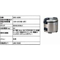 交換用内なべ:JNO-K360