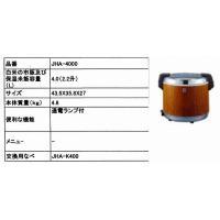 交換用内なべ:JHA-K400