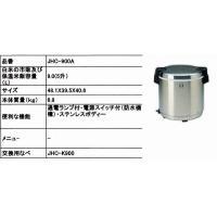 交換用内なべ:JHC-K900