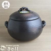 ・熱しにくく冷めにくい土鍋は、ご飯炊きに最適です。 ・炊き上げ時間を1分〜2分のばすと香ばしいおこげ...