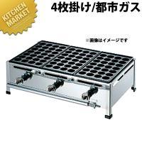 AKS 業務用 たこ焼き器 ガス式たこ焼き器 28穴用 4枚掛セット プロパンガス 規格 : [4枚...