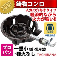 【業務用厨房機器のキッチンマーケット】 鋳物コンロ LPガス(プロパン) [TS-510] 型式 :...