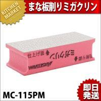 【業務用厨房機器のキッチンマーケット】 まな板削りミガクリン MC-115P【N】  規格:[MC-...