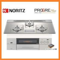 ノーリツ ビルトインコンロ PROGRE-Plus 75cmタイプ  N3S03PWASKSTESC...