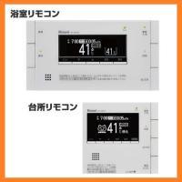 ●浴室台所リモコンセット  ●型式:MBC-220V(A)T   ●希望小売価格:\33,800(税...