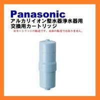 ・パナソニック アルカリイオン整水器フォンテ4交換用カートリッジ ・品番;SU92SK6P