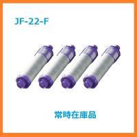●LIXIL(INAX)交換用浄水カートリッジ JF-22-F ●【12+2物質】高塩素除去タイプ ...