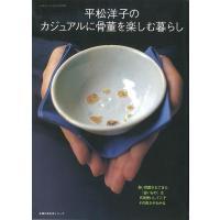 ★この商品は【バーゲンブック】です。★  商品名:  平松洋子のカジュアルに骨董を楽しむ暮らし 商品...