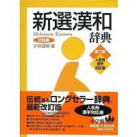 ★この商品は【バーゲンブック】です。★  商品名:  新選漢和辞典 第7版 2色刷 商品基本情報: ...