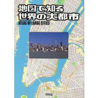 ★この商品は【バーゲンブック】です。★  商品名:  地図で知る世界の大都市 商品基本情報:  著者...