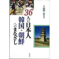 ★この商品は【バーゲンブック】です。★  商品名:  36人の日本人 韓国・朝鮮へのまなざし 商品基...