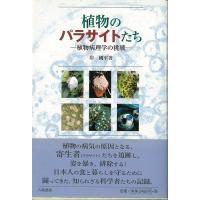 ★この商品は【バーゲンブック】です。★  商品名:  植物のパラサイトたち 商品基本情報:  著者/...