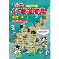 ★この商品は【バーゲンブック】です。★  商品名:  まんが47都道府県研究レポート3 中部地方の巻...