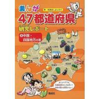 ★この商品は【バーゲンブック】です。★  商品名:  まんが47都道府県研究レポート5 中国・四国地...