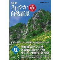 ★この商品は【バーゲンブック】です。★  商品名:  NHKさわやか自然百景ゆるり散策ガイド 夏 商...