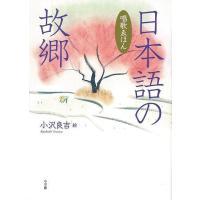 ★この商品は【バーゲンブック】です。★  商品名:  日本語の故郷 唱歌ゑほん 商品基本情報:  著...