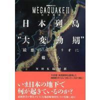 ★この商品は【バーゲンブック】です。★  商品名:  日本列島大変動期最悪のシナリオに備えろ−MEG...