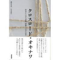 ★この商品は【バーゲンブック】です。★  商品名:  クロスロード・オキナワ 世界から見た沖縄、沖縄...