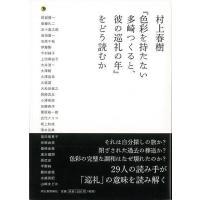 ★この商品は【バーゲンブック】です。★  商品名:  村上春樹色彩を持たない多崎つくると、彼の巡礼の...