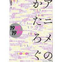 ★この商品は【バーゲンブック】です。★  商品名:  アニメのかたろぐ1990→1999 商品基本情...