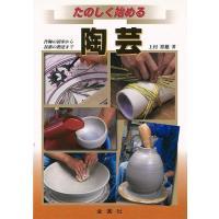 ★この商品は【バーゲンブック】です。★  商品名:  たのしく始める陶芸 商品基本情報:  著者/出...