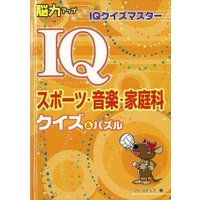 ★この商品は【バーゲンブック】です。★  商品名:  IQスポーツ・音楽・家庭科・クイズ&パズル 商...