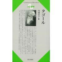 ★この商品は【バーゲンブック】です。★  商品名:  人と思想119 タゴール 商品基本情報:  著...