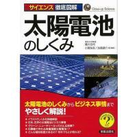 ★この商品は【バーゲンブック】です。★  商品名:  太陽電池のしくみ−サイエンス徹底図解 商品基本...