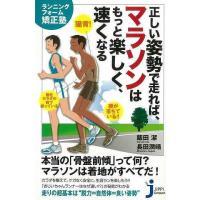 ★この商品は【バーゲンブック】です。★  商品名:  正しい姿勢で走れば、マラソンはもっと楽しく、速...