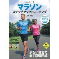 ★この商品は【バーゲンブック】です。★  商品名:  SWAC式マラソンステップアップトレーニング ...
