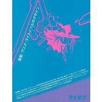 ★この商品は【バーゲンブック】です。★  商品名:  漫画・アニメ・ライトノベルのデザイン 商品基本...