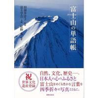 ★この商品は【バーゲンブック】です。★  商品名:  富士山の単語帳 商品基本情報:  著者/出版社...