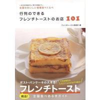 ★この商品は【バーゲンブック】です。★  商品名:  行列のできるフレンチトーストのお店101 商品...
