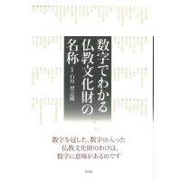 ★この商品は【バーゲンブック】です。★  商品名:  数字でわかる仏教文化財の名称 商品基本情報: ...