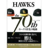 ★この商品は【バーゲンブック】です。★  商品名:  HAWKS the70thホークス栄光の軌跡 ...
