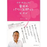★この商品は【バーゲンブック】です。★  商品名:  恋愛・婚活に効く幸せのパワースポットガイド 商...