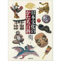 ★この商品は【バーゲンブック】です。★  商品名:  日本文化のかたち百科 商品基本情報:  著者/...