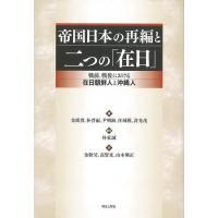 ★この商品は【バーゲンブック】です。★  商品名:  帝国日本の再編と二つの在日 商品基本情報:  ...