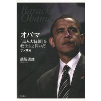 ★この商品は【バーゲンブック】です。★  商品名:  オバマ 黒人大統領を救世主と仰いだアメリカ 商...
