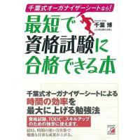 ★この商品は【バーゲンブック】です。★  商品名:  最短で資格試験に合格できる本−千葉式オーガナイ...