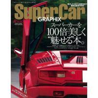 ★この商品は【バーゲンブック】です。★  商品名:  SuperCar GRAPHIX 商品基本情報...