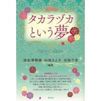 ★この商品は【バーゲンブック】です。★  商品名:  タカラヅカという夢1914〜2014 商品基本...