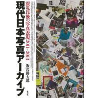 ★この商品は【バーゲンブック】です。★  商品名:  現代日本写真アーカイブ 震災以後の写真表現20...