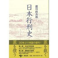 ★この商品は【バーゲンブック】です。★  商品名:  日本行刑史 新装版 商品基本情報:  著者/出...