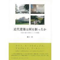★この商品は【バーゲンブック】です。★  商品名:  近代建築は何を創ったか−生活の場の芸術としての...